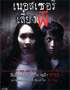 The Nursery [ DVD ]
