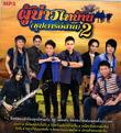 MP3 : Grammy Gold - Poo Bao Tai Barn (Supta Esarn) - Vol.2