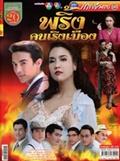 'Prink Kon Rerng Muang Sai' lakorn magazine (Parppayon Bunterng)