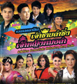 MP3 : Grammy Gold - Jao Chai Lum Sing Jao Ying Morlum
