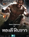 Thong Dee Fun Khao [ DVD ]