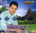 Eakarach Suwannapoom : Jia Lah Aor 9