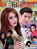 'Soe Sanaehar' lakorn magazine (Parppayon Bunterng)