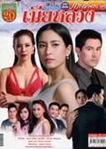 'Mia Luang' lakorn magazine (Parppayon Bunterng)