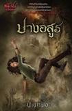 Thai Novel : Parng Asoon