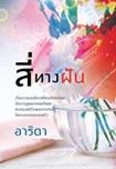 Thai Novel : See Tarng Fhun