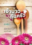Thai Novel : Jao Bao Kon Krua