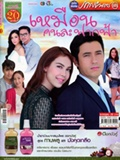 'Muen Kon La Fark Fah' lakorn magazine (Parppayon Bunterng)