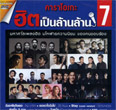 Karaoke DVD : GMM Grammy - Hit Pen Larn Larn - Vol.7