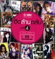 MP3 : GMM Grammy - Hit 1,000,000 Talub - Vol.4