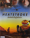 Heatstroke [ DVD ]