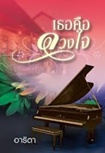 Thai Novel : Thur Kue Duangjai