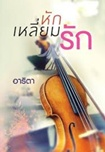Thai Novel : Huk Lhiam Ruk