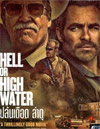 Hell Or High Water [ DVD ]