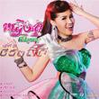 Yinglee Srijoomphol : Vol.3 - Chewit Dee Dee