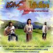 Satien Tummuer & Mhai Muang : Wun Tee Kwan Ngao Ha Rao Mai Jer