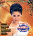 MP3 : Orawee Sujjanon - Ka Kruan Muang