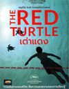 The Red Turtle [ DVD ]
