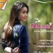 Karaoke DVD : Tai Orathai - Fark Proong Nee Wai Kub Ai