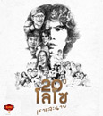 Karaoke DVD : Sek Loso : 20th Year Loso Rao Lae Nai