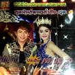 Concert VCD : Denchai Wongsamart VS Praewpraw Saengtong - Sood Mun Morlum Sing Vol.4