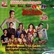 Morlum concert : Sieng Isaan band - Talok 32