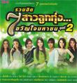 MP3 : Grammy Gold - Ruam Hit 7 Sao Loog Thung - Vol.2