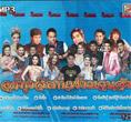 MP3 : Topline - Loog Thung Esarn Fung Muan Jung