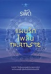 Thai Novel : Paan Ruk Pailin Talay Sai