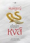 Thai Novel : Ded Peek Hong