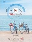 Thai Novel : TRUST