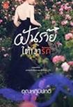 Thai Novel : Fhun Raai Tai Ngao Ruk