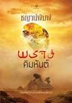 Thai Novel : Prarng Kimhan