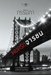 Thai Novel : Payot Ruk Jarachon
