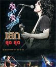 Concert DVD : Sek Loso - Sek Sood Sood