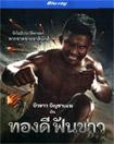 Thong Dee Fun Khao [ Blu-ray ]