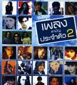 MP3 : Grammy - Pleng Samun Prajum Tua - Vol.2
