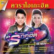 Karaoke DVD : Petch Saharat & Tuktan Chollada - Koo Ruk Koo Hit