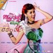 Karaoke DVD : Yinglee Srijoomphol - Chewit Dee Dee
