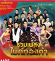 MP3 : Ruam Pleng Mic Thong Kum