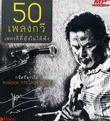 MP3 : Pongthep Kradonchamnarn - 50 Pleng Kawee