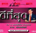 Chai Muangsingh : Dee Tee Sood