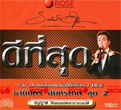 Thanin Intarathep : Dee Tee Sood - Vol.2 (2 CDs)