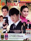 'Game Maya' lakorn magazine (Parppayon Bunterng)