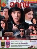'Arkom' lakorn magazine (Parppayon Bunterng)