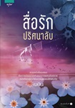 Thai Novel : Sue Ruk Prissana Lub