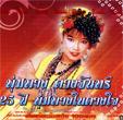 MP3 : Poompuang Duangjan - 25th Year Poompuang Nai Duang Jai