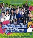 MP3 : Grammy Gold - Loog Thung Hit Kod Like Took Jai Chai Luey