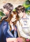 Thai Novel : Timeless