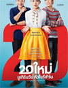 Suddenly Twenty [ DVD ]